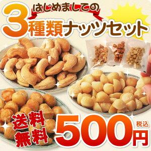 【マカダミアナッツ】はじめましての3種類 セット 各50gマカダミアナッツとカシューナッツの入...