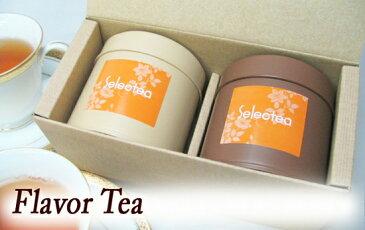 【紅茶ギフト】 フレーバー紅茶 コルン 2缶セット 送料無料