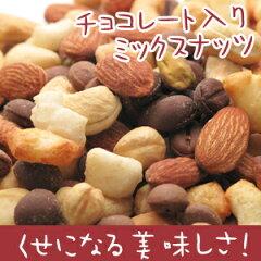 [ミックスナッツ]ナッツ好きにたまらない♪おつまみナッツ!ミックス ナッツ チョコレート入り ...