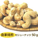 プレミアム カシューナッツ ロースト W240(塩味)50g [S2] その1