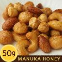 マヌカハニー ミックスナッツ 50g [S2]