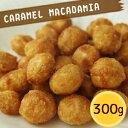 塩キャラメル マカダミアナッツ 300g 【あす楽対応】