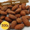 キャラメル 塩キャラメル CARAMEL NUTS【アーモンドナッツ】塩キャラメル アーモンドナッツ 300...