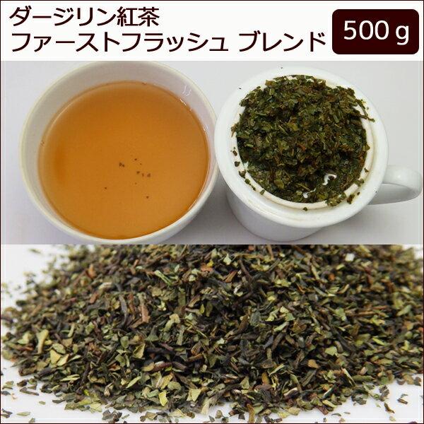 ダージリン紅茶 ファーストフラッシュ ブレンド TGBOP 500g 【】