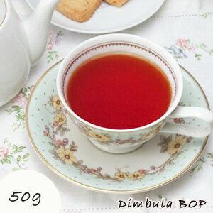 50g セイロン紅茶 ディンブラ クオリティーシーズン BOP 【セイロン ティー】【あす楽対応】