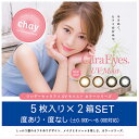 1day CaraEyes UV Moist ColorSeries(...