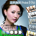 2ウィークビューティー(ビューノ)2week【送料無料】(6枚入り)神...