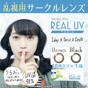 One day Aire REALUV Toric/ワンデーアイレ リアルUVトーリック 乱視用サークルレンズ 度あり・度なし 1箱10枚入り 全2色 1Dayカラコン