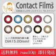 コンタクトフィルム BIGSIZE DIA15.0mm 超デカ目カラコン(ドクターカラコン)度なし2枚入り高発色&UVカット【送料無料】