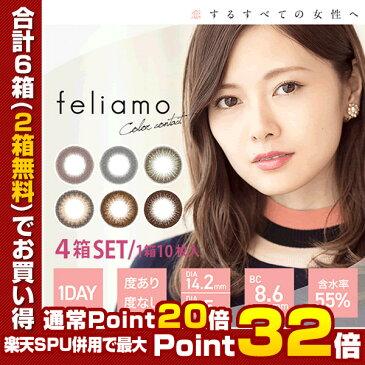 【2箱無料】フェリアモ ワンデーカラコン 4箱SET/feliamo/白石麻衣イメージモデル(10枚入り/6色)