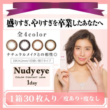ヌーディーアイワンデー/ワンデー 度あり 度なし/30枚入り)つけてるのにバレない でも すっぴんより大きい瞳に(ヌーディーアイワンデー度ありタイプ)