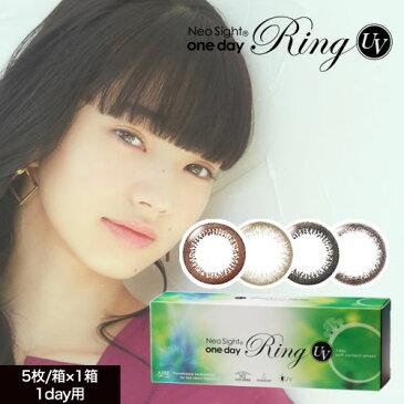 ネオサイトワンデーリングUV〜/ワンデーカラコン(度あり 度なし/5枚入り)Neo Sigh tone day Ring UV / UV-B CUT 98% うるおい成分MPCポリマー配合