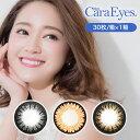 1day CaraEyes ColorSeries(ワンデーキャラアイ カラーシリーズ)/瞳をくっきり見せるサイズ。(度あり 度...