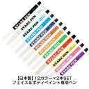 ナニワシャレペン (フェイス&ボディペイントペン)×2本【国産品】の商品画像