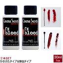 血のり / 血糊 シネマシークレット - 黒色タイプ&鮮血タイプ / 1オンス 2本セット