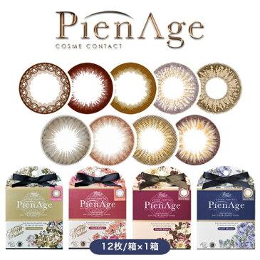 [ポイント20倍] ピエナ−ジュ Pien Age(度あり・度なしカラコン)ワンデー2箱セット(1箱12枚入り) 全2色