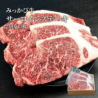 【静岡】みっかび牛サーロインステーキ3枚入り