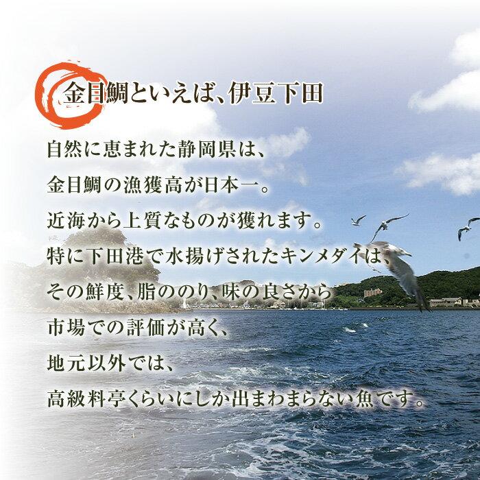 ギフト【静岡 下田産】  特選 祝い魚の 金目鯛 の しゃぶしゃぶ