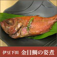 金目鯛 ≪伊豆下田産≫ 特選 祝い魚の 金目鯛 の姿煮(煮付け) 1尾