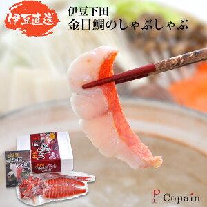 ギフト【静岡 下田産】 送料無料 特選 祝い魚の 金目鯛 の しゃぶしゃぶ