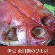 【静岡 伊豆】特選 金目鯛 の 干物 5枚セット