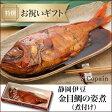 ギフト【静岡 伊豆】 縁起のよい 金目鯛 の姿煮( 金目鯛煮付け )≪送料込み≫