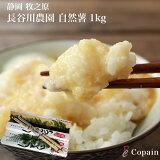 自然薯 【静岡牧の原】 長谷川農園 の自然薯(じねんじょ)1kg+期間限定0.2kg増量