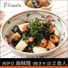 真っ黒だけど美味しい。イカスミ入りのコシの強い蒸し麺使用。西伊豆 ご当地グルメの 焼そば焼...