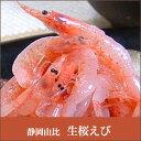 ぷりっとして新鮮 生 桜えび。いつでも食べれて便利。[桜エビ 生桜えび 桜えび 生 冷凍 海老 活...
