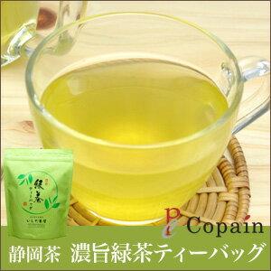冷やしても熱くてもおいしい森のお茶。手軽なティーパック。【静岡茶】濃旨緑茶ティーバッグ5g...