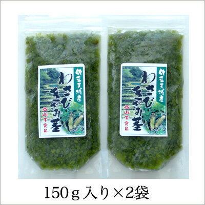 【伊豆天城】 本山葵の「わさびきざみ茎」300g(150g×2袋)【送料込み】