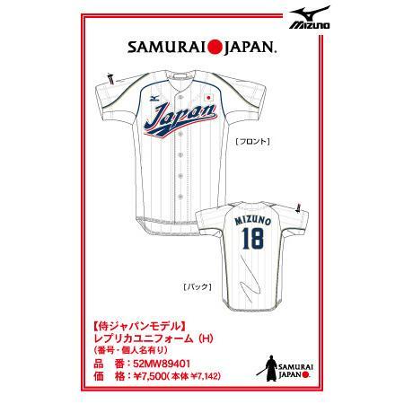 Samurai Japan model Albirex.s form (home) Mizuno pitcher (stock number, personal names)
