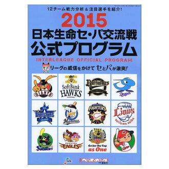 職業棒球賽,到 2015 年和日本生活 se PA 和官方程式 Bibi em /BBM