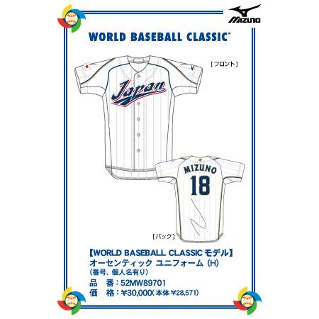 WORLD BASEBALL CLASSIC model authentic uniform (home) fielder (number, entering personal name) Mizuno