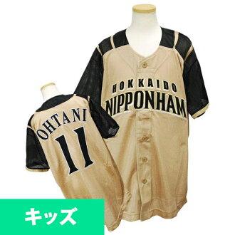 Hokkaido Japan ham toy Otani Shohei Kids Replica Jersey Mizuno /Mizuno visitor