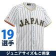 WBC 全取り扱い選手 侍ジャパン レプリカユニフォーム プリント ミズノ/Mizuno ホーム