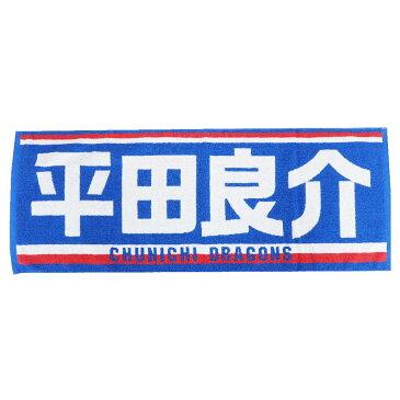 中日ドラゴンズ グッズ 平田良介 選手タオル ブルー