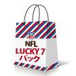 お取り寄せ NFL ラッキー7 パック 福袋