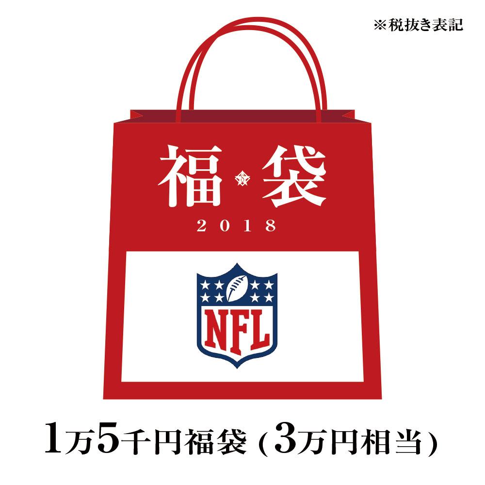ご予約 NFL 2018 福袋 1万5千 (3万円相当)【プレゼント】