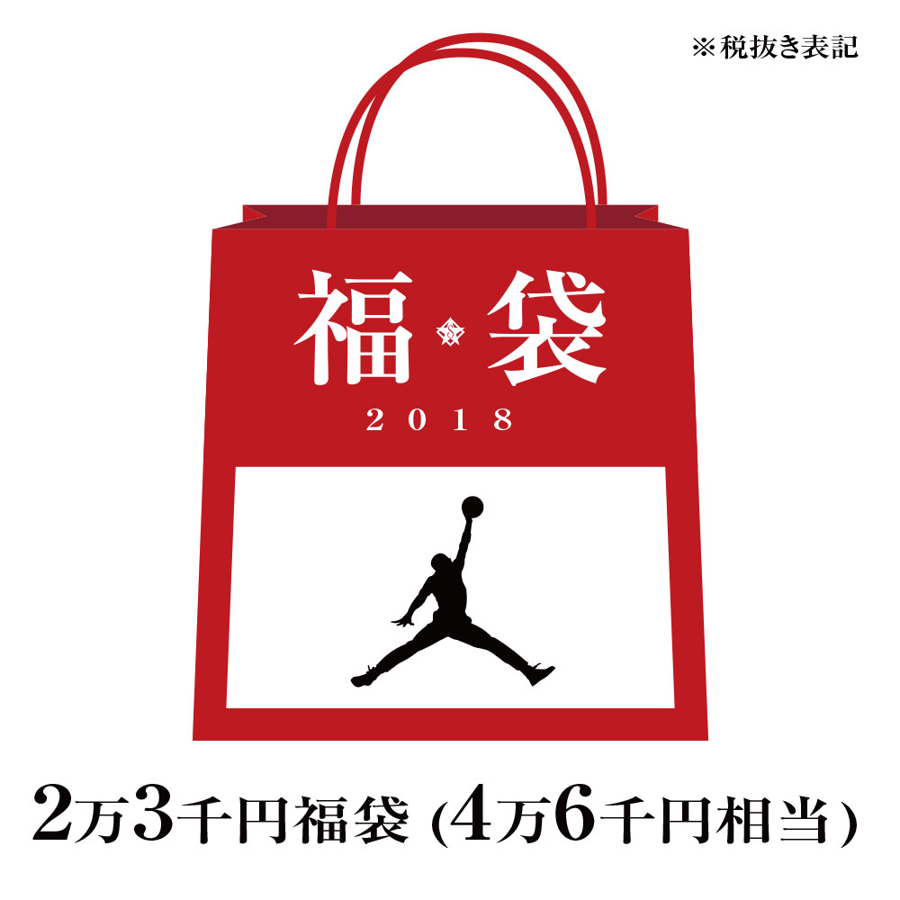 JORDAN/ジョーダン 2018 福袋【プレゼント】