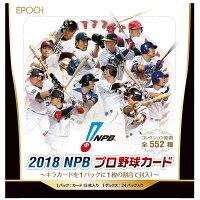 EPOCHトレーディングカード 2018 NPB プロ野球カードボックス - NPB2018プロ野球カードボックス 新入荷!