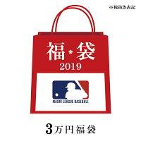 MLB 2019 福袋 - 年内フライング発送も選べるMLB福袋2019 予約受付開始!!