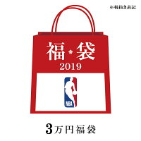 NBA 2019 福袋 -  年内配送可能!NBA福袋2019 予約受付開始!