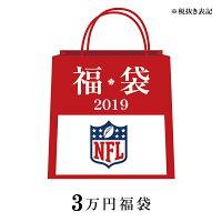 NFL 2019 福袋 -  年内配送可能!NFL福袋2019 予約受付開始!