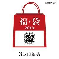 NHL 2019 福袋 - 年内配送可能!NHL福袋2019 予約受け付け開始!