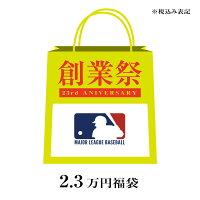 ご予約 MLB セレクション23周年記念BOX 福袋 - 祝23周年!セレクションMLB創業祭BOX予約受付開始!!