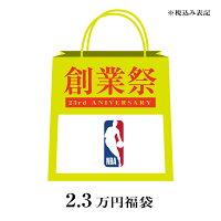 ご予約 NBA セレクション23周年記念BOX 福袋 - 祝23周年!セレクションNBA創業祭BOX予約受付開始!!