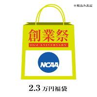 ご予約 NCAA セレクション23周年記念BOX 福袋 - 祝23周年!セレクションNCAA創業祭BOX予約受付開始!!
