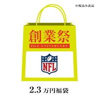 ご予約 NFL セレクション23周年記念BOX 福袋 - 祝23周年!セレクションNFL創業祭BOX予約受付開始!!