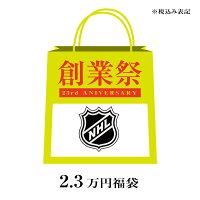 ご予約 NHL セレクション23周年記念BOX 福袋 - 祝23周年!セレクションNHL創業祭BOX予約受付開始!!